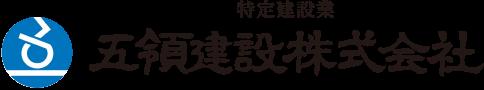 五領建設株式会社|熊本市東区の建設会社