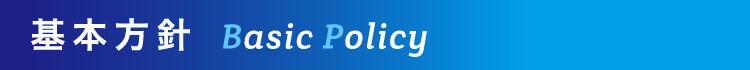 基本方針 Basic Policy